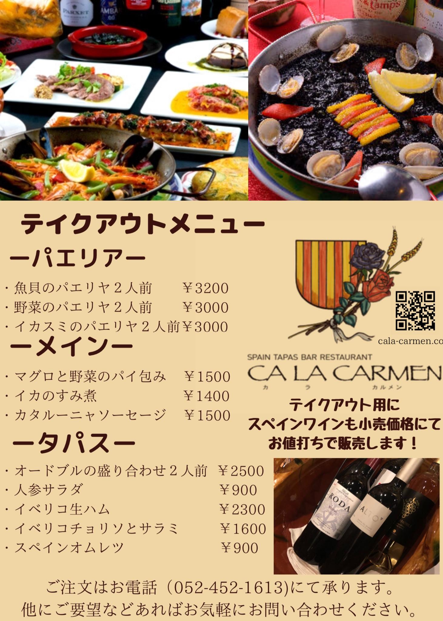 https://cala-carmen.com/_img/ja/article/453/image/